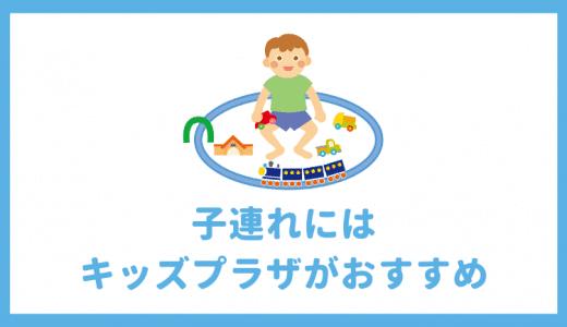 鉄道博物館のキッズプラザは子連れにおすすめ!プラレールゾーンは大人気!