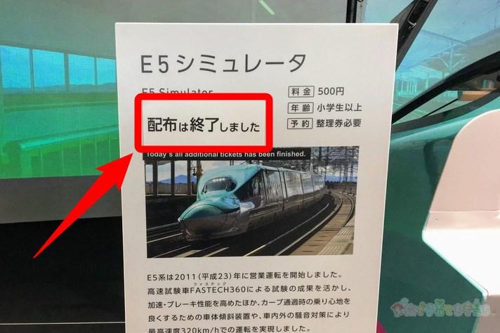 鉄道博物館(大宮)E5シミュレータは大人気!