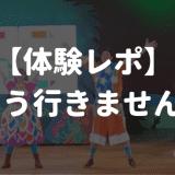 しまじろう(ベネッセ)の英語コンサートがひどかった体験レポ【悲報】