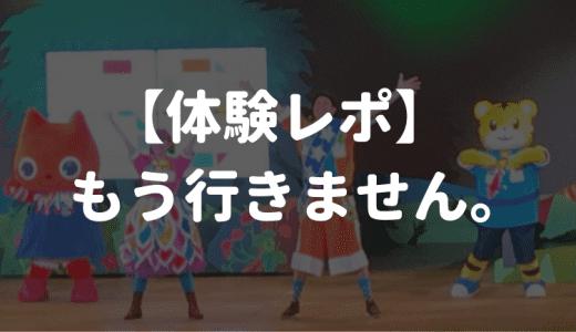 しまじろう(ベネッセ)の英語コンサートがひどかった件【悲報】