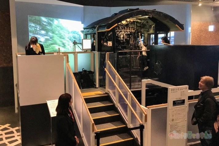 鉄道博物館(大宮)D51シミュレータ