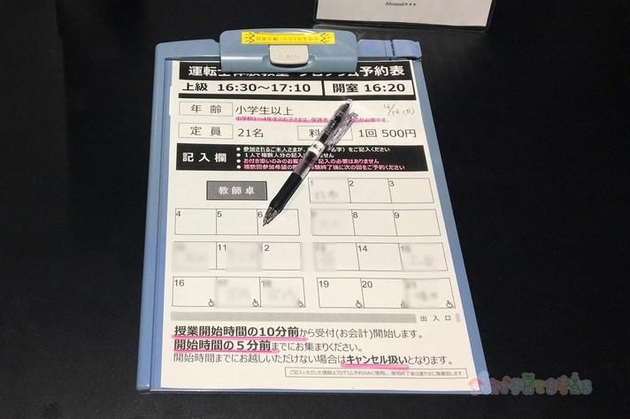 鉄道博物館(大宮)運転士体験教室