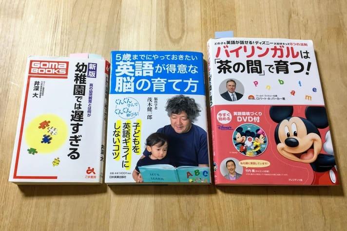 わが家にある育児書