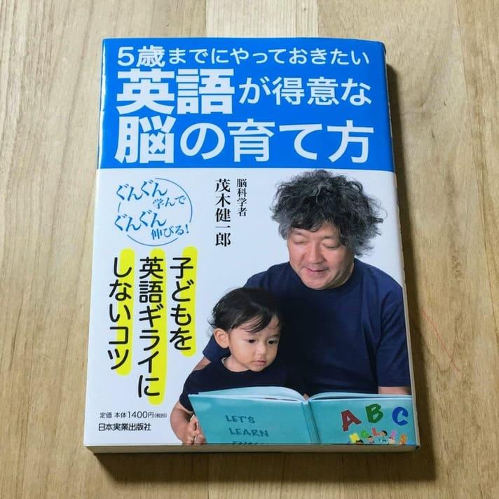 育児書 - 5歳までにやっておきたい英語が得意な脳の育て方