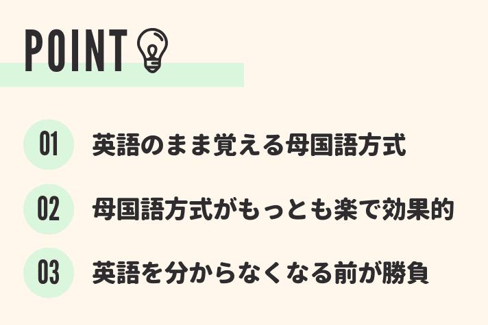 母国語方式で英語習得が可能