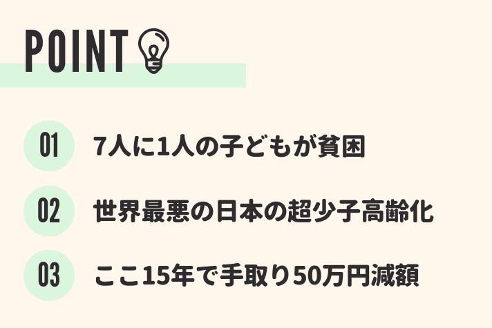 日本の未来が暗い理由