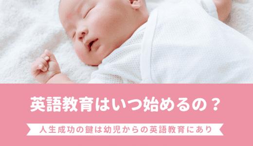 赤ちゃんや幼児からの早期英語教育を今すぐ始めるべき7つの理由とは