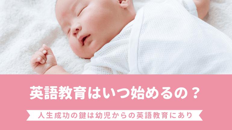 赤ちゃんや幼児の英語教育を今すぐ始めるべき7つの理由【人生成功の鍵】