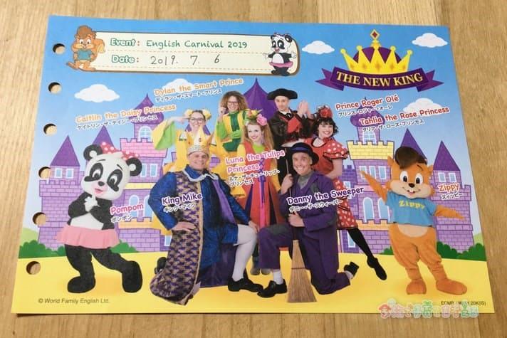 イングリッシュカーニバル2019「THE NEW KING」のポスター