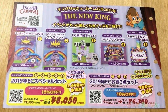 イングリッシュカーニバル2019「THE NEW KING」のイベントグッズ