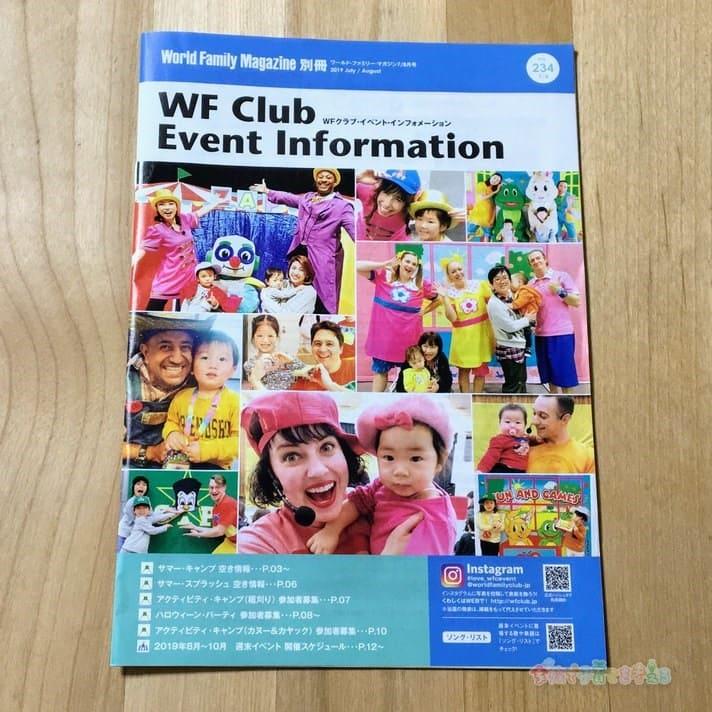 ワールドファミリークラブ別冊マガジンのWFクラブ・イベントインフォーメーション