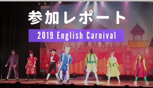 【DWE】イングリッシュカーニバル2019「THE NEW KING」のイベントレポート!