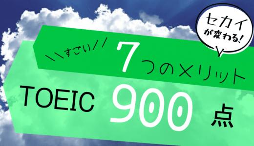 TOEIC900点はすごい!経験者が語る7つのメリット・価値とは【勉強のやる気UP】