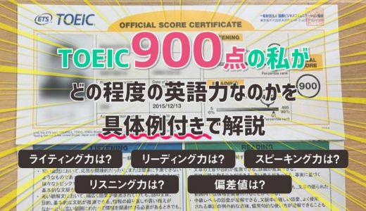 TOEIC900点の英語力レベル・実力について本人が解説します【具体例あり】