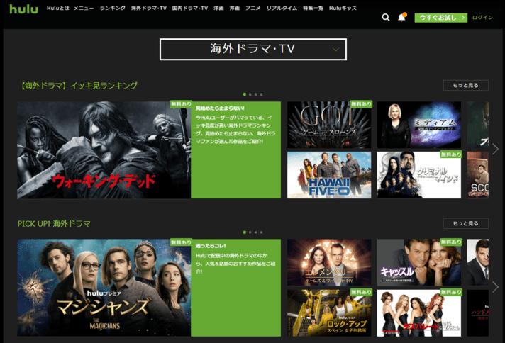 Hulu(フールー)の海外ドラマ一覧