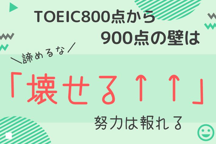 TOEIC800点から900点の壁をどうしても越えられないときには・・・