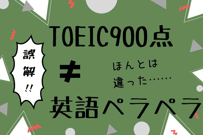 TOEIC900点でも英語を話せないと言われる5つの理由 - 英語ペラペラという誤解