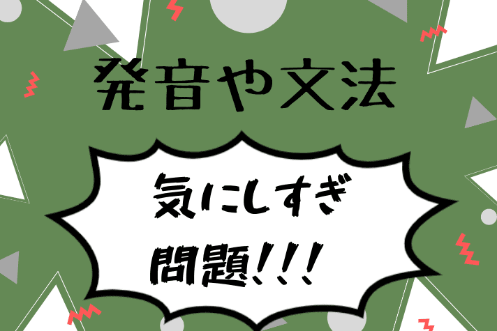 TOEIC900点でも英語を話せないと言われる5つの理由 - 発音や文法を気にしすぎる日本人